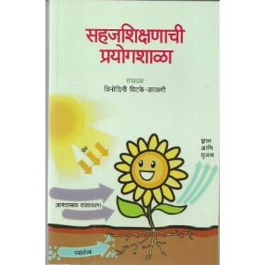 Sahaj shikshanachi Prayogshala