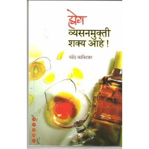 Hoy Vaysanmukti Shakya Aahe