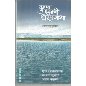 Kunya Ekachi Dharangatha