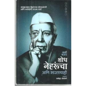 Shodh Nehruncha Aani Bharatacha