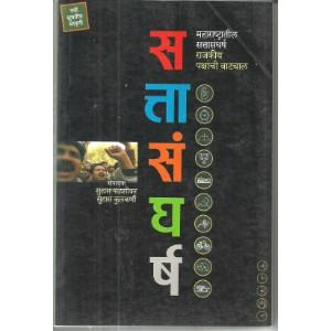 Satta Sangharsh
