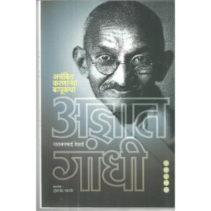 Adnyat Gandhi