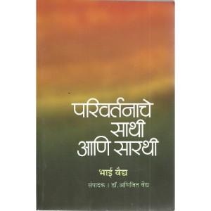 Parivartanache Sathi Aani Sarathi