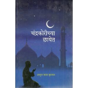 Chandrakorichya Chhayet
