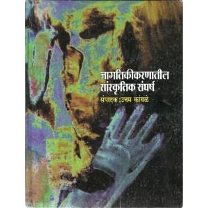 Jagatikikaranatil Sanskrutik Sangharsh