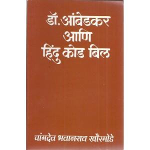 Dr. Ambedkar Ani Hindu Code Bill