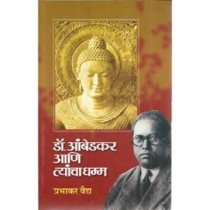 Dr. Ambedkar Aani Tyancha Dhamm