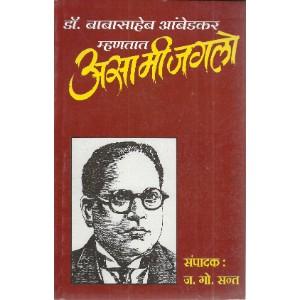 Dr. Babasaheb Ambedkar Mhantat Asa Mi Jagalo