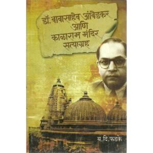 Dr. Ambedkar Ani Kalaram Mandir Satyagraha
