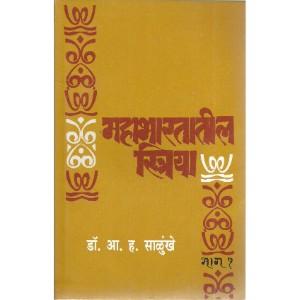 Mahabhartatil Striya Bhag 1