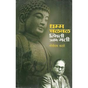 Dhamm Chalwal Sthiti aani Gati