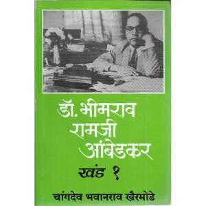 Dr. Bhimrao Ambedkar ( Khand 1 to 12)