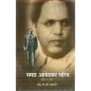 Samagra Ambedkar Charitra (Khand 1 to 24)