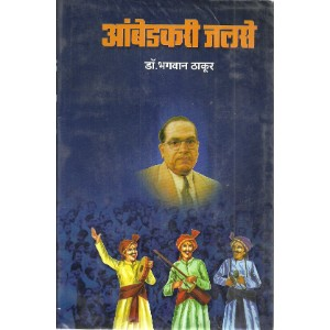 Ambedkari Jalse