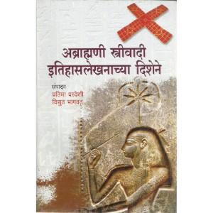 Abrahmani Striwadi Itihas Lekhanachya Dishene