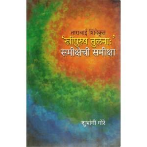 Tarabai Shinde Krut 'Stripurushtulana': Samikshechi Samiksha