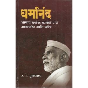 Acharya Dharmanand Kosambi Yanche Aatmacharitra Aani Charitra