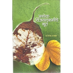 Ashok Vijayadashamiche Bhut