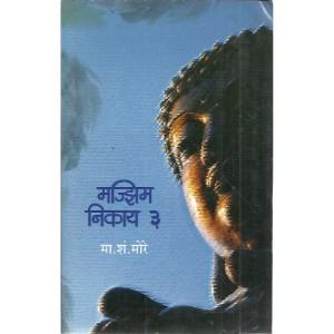 Majzim Nikay Bhag-3