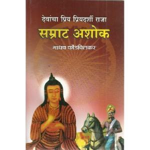 Devancha Priya Priydarshi Raja Samrat Ashok