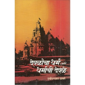 Devlancha Dharm Aani Dharmachi Devale