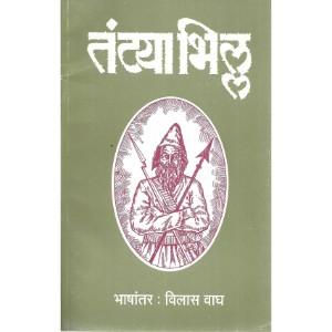 Tantya Bhilla