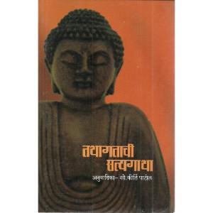 Tathagatachi Satyagatha