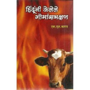Hinduni kelele Gomansbhakshan