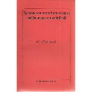 Hyderabadacha Swatantrya Sangram Aani Mahatma Gandhiji