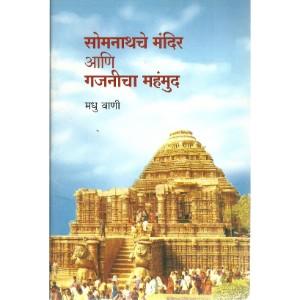 Somnath che Mandir Aani Gajanicha Muhammad