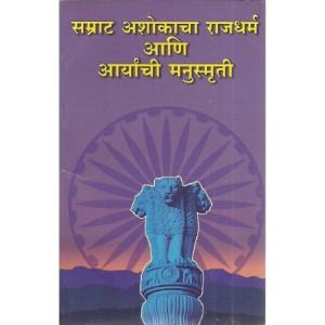 Samrat Ashokacha Rajdharm Aani Aryanchi Manusmruti