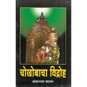 Chokhobancha Vidroh