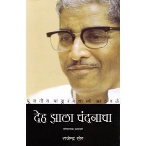 Deh Zala Chandanacha