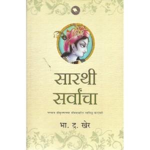 Sararthi Sarvancha