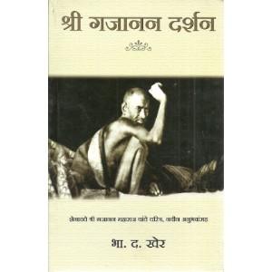 Shree Gajanan Darshan