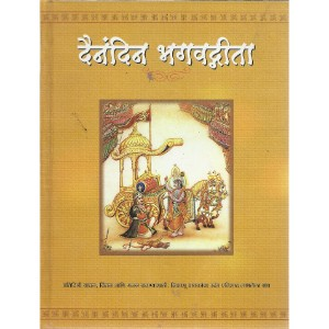 Dainandin Bhagavadgeeta