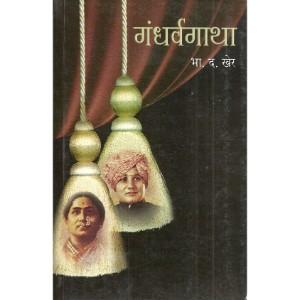 Gandharvagatha