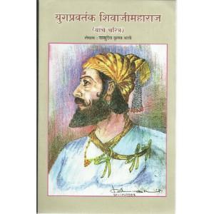 Yugpravartak Shivajimaharaj (Yanche Charitra)