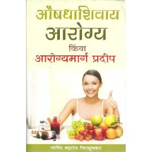 Aushadhashivay Arogya Kiva Arogyamarga Pradeep