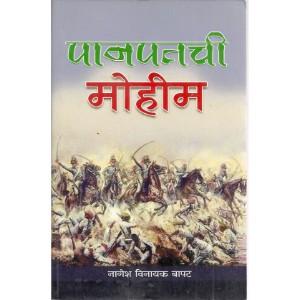 Panpatachi Mohim