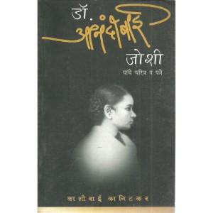 Dr. Anandibai Joshi Yanche Charitra Va Patre
