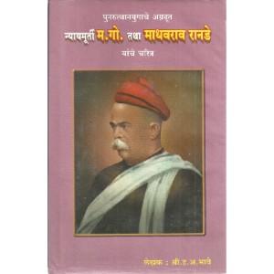 Nyaymurti Ma Go tatha Madhavrao Ranade Yanche Charitra