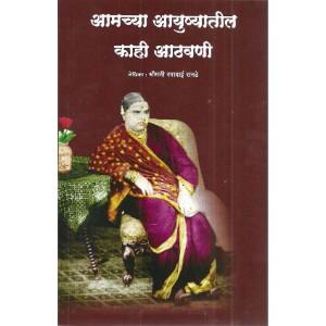 Amachya Ayushyatil Kahi Aathavani