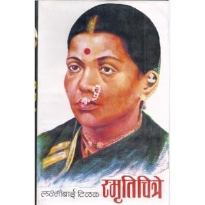 Lakshmibai Tilak Smrutichitra