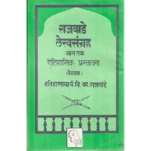 Rajwade Lekhsangrah Bhag 1,2,3
