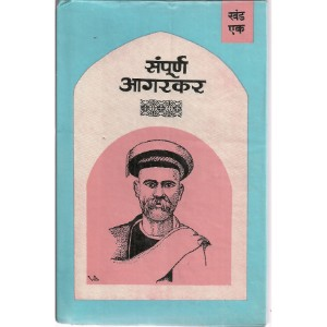 Sampurna Agarkar bhag 1,2,3