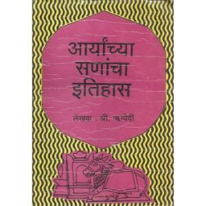 Aryanchya Sanancha Itihas