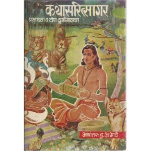 Kathasaritsagar Khand 1 te 5