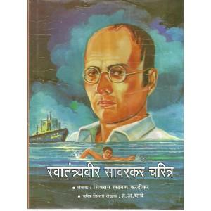 Swatantryaveer Sawarkar Charitra