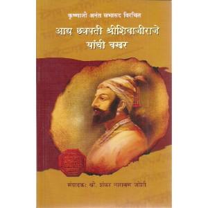 Aadya Chhatrapati Shri Shivajiraje Yanchi Bakhar